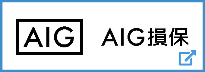 AIG損保