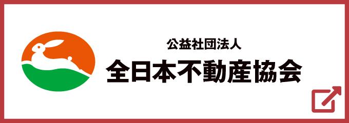 公益社団法人 全日本不動産協会愛知県本部